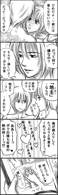 愛のボラギ○ノール1-2