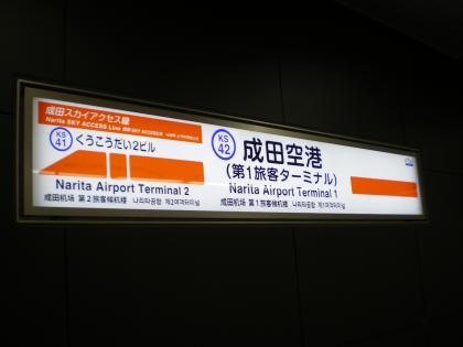 シンガポール2013.3成田空港駅