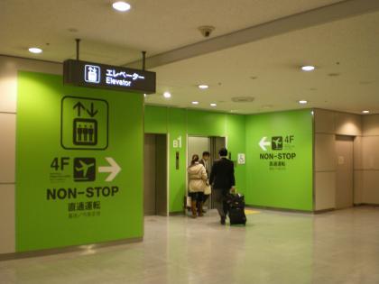 シンガポール2013.3成田空港第1ターミナルELV