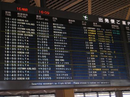 シンガポール2013.3成田空港出発案内