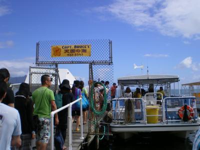 ハワイ2012.7サンドバー行き乗船港