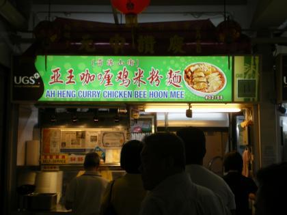 シンガポール2013.3ホーカーズカレー麺店舗