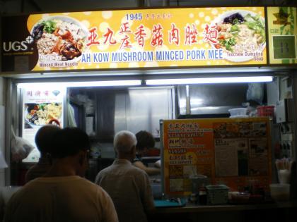 シンガポール2013.3ホーカーズきのこ麺店舗