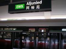 シンガポール2013.3アルジュニード駅