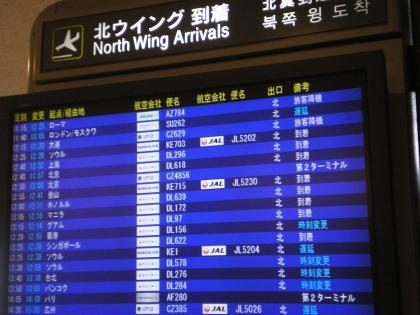 シンガポール2013.3成田到着案内