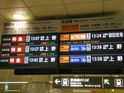 シンガポール2013.3成田空港駅から帰宅