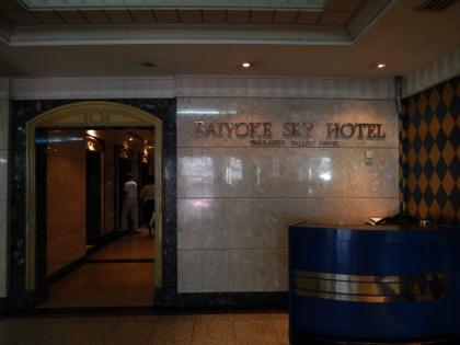バンコク2013.5バイヨークホテル入口