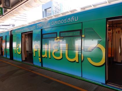 バンコク2013.5スカイトレイン電車車体