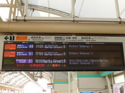 ハワイ2013.7日暮里駅出発案内