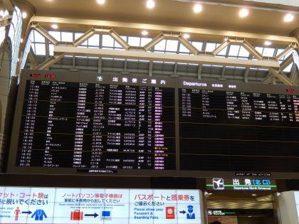 ハワイ2013.7成田出発案内ボード
