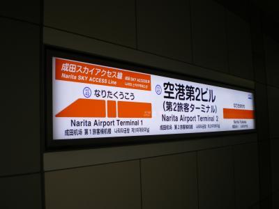 台湾2012.8成田空港第二ビル駅