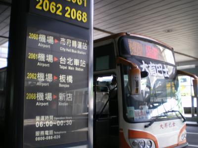 台湾2012.8桃園空港バス