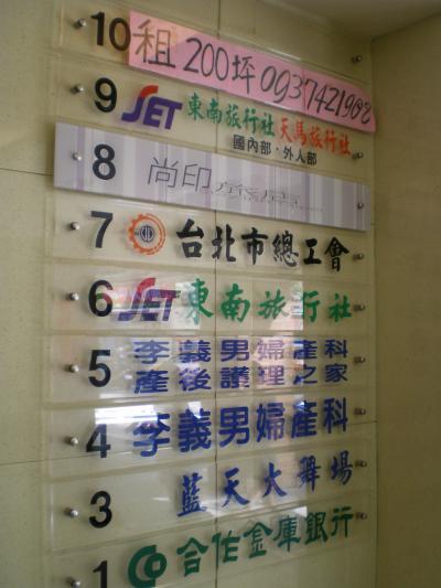 台湾2012.8ホテル入口看板