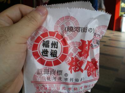 台湾2012.8胡椒餅②
