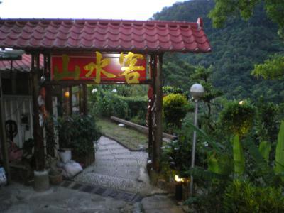 台湾2012.8猫空茶藝館山水客入口