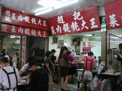 台湾2012.8西門町ワンタン大王