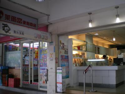 台湾2012.8杏仁豆腐店