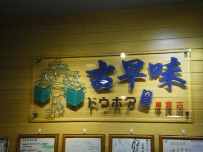 台湾2012.8台北甘味・古見味店内