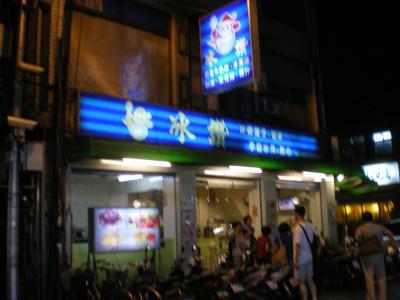 台湾2012.8台北マンゴーかき氷店