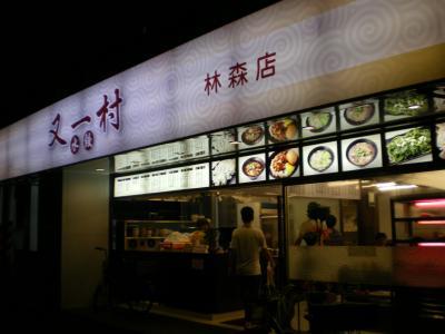 台湾2012.8水餃子・又一村店