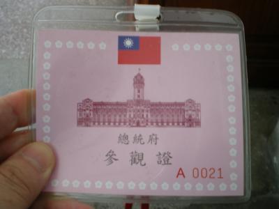 台湾2012.8台湾総統府入館証
