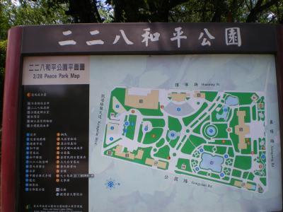 台湾2012.8二二八公園案内板