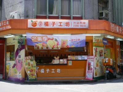 台湾2012.8永康街ジューススタンド