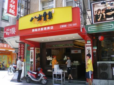 台湾2012.8永康街餃子屋