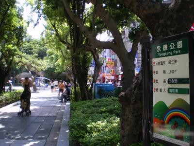 台湾2012.8永康街