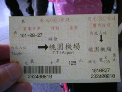 台湾2012.8空港バス乗車券