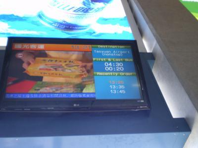 台湾2012.8空港バス台北車站