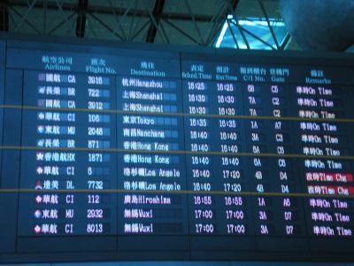 台湾2012.8桃園空港出発案内
