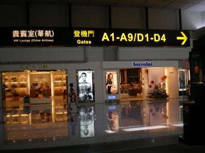 台湾2012.8桃園空港制限エリア
