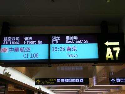 台湾2012.8桃園空港出発ゲート