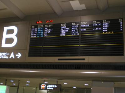 台湾2012.8成田到着案内