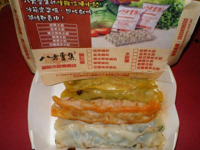 台湾2012.8永康街餃子屋餃子