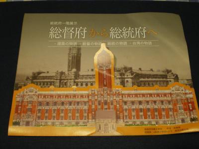 台湾2012.8総統府パンフ