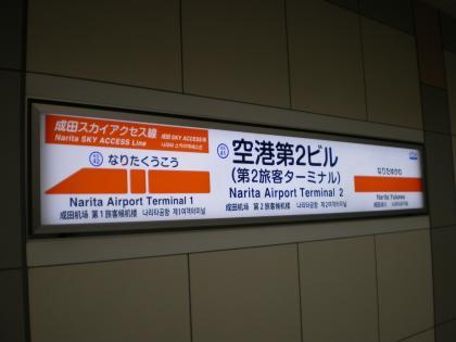 香港2012.12空港2ビル駅