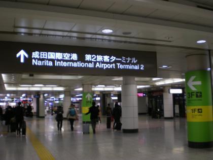 香港2012.12成田2タミ駅構内