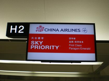 香港2012.12中華航空カウンター②
