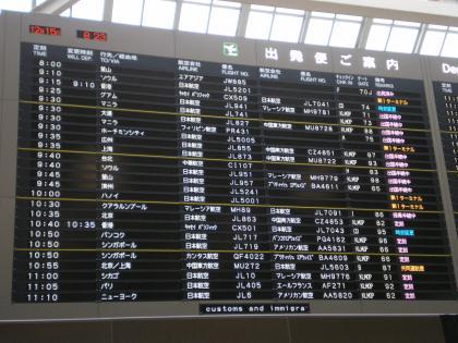 香港2012.12成田出発案内