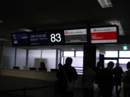香港2012.12成田2タミゲート