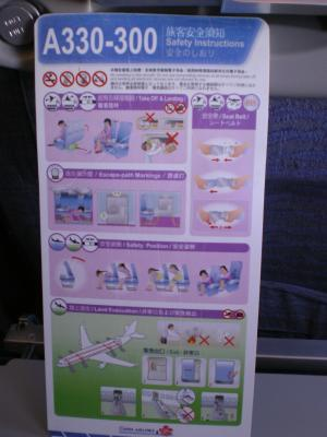 香港2012.12中華航空安全のしおり