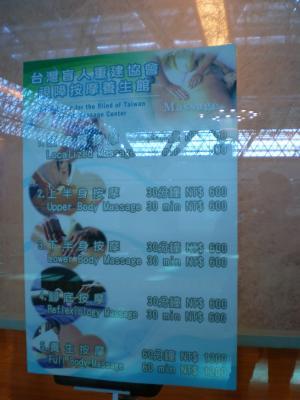 香港2012.12台北乗継マッサージ店看板