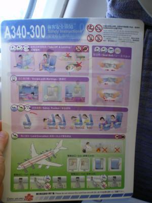 香港2012.12中華航空617便安全のしおり