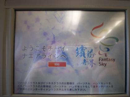 香港2012.12中華航空617便座席テレビ
