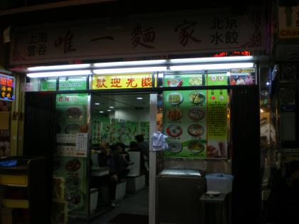 香港2012.12B級グルメ唯一麺家店舗