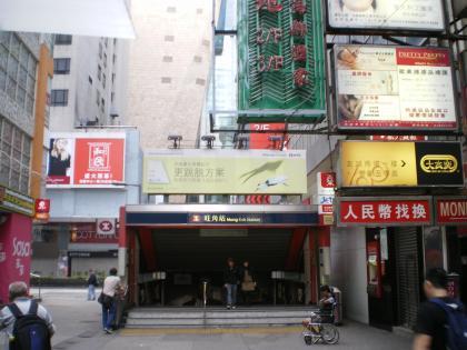 香港2012.12地下鉄旺角駅