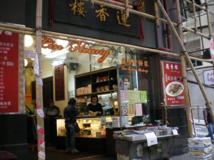 香港2012.12蓮香樓外観