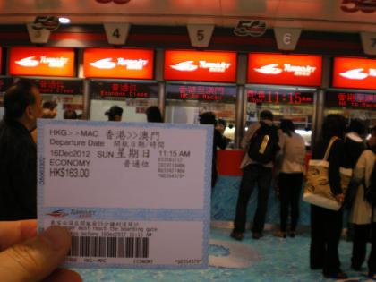 香港2012.12マカオ行きチケット